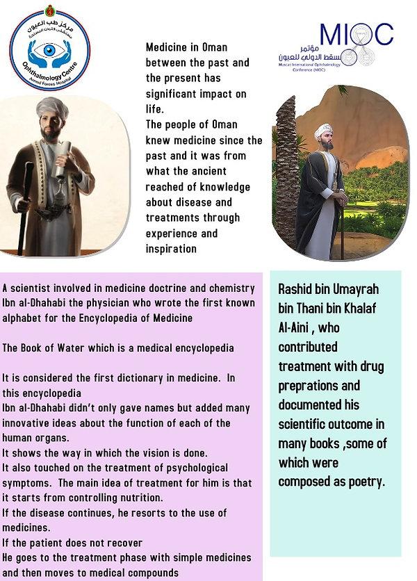 HISTORY OF OMAN OPHTH.jpg