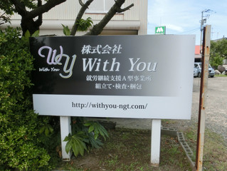 障がい者就労継続支援A型事業所「With You」