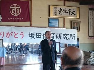 坂田体育館閉館記念式典