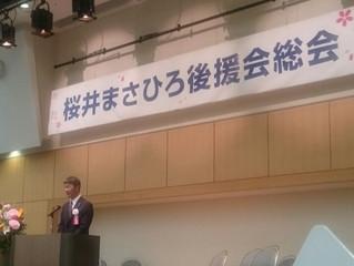 クリーンデー 桜井市長後援会総会