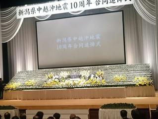 中越沖地震10周年合同追悼式