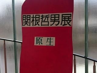 新庁舎建設特別委員会 関根哲男展
