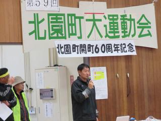 町内運動会 自主防災シンポジウム 北越本線120周年記念入場券