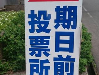 期日前投票 幼稚園運動会