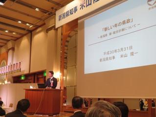 米山知事と新潟県政を語る会
