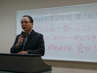 会田前市長との勉強会 明日はミニ集会(桜木町)