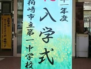 県議会議員選挙結果 市内中学校入学式