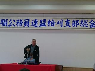 退職公務員連盟柏刈支部総会