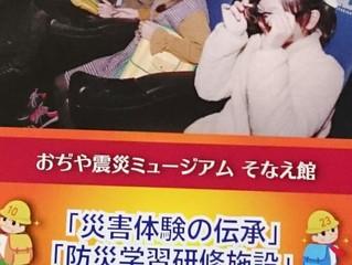 おぢや震災ミュージアム「そなえ館」