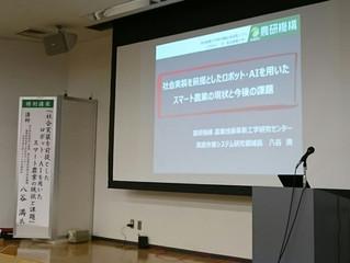 新潟産業大学特別講座