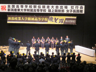 新潟産業大学附属高校全国高校女子駅伝大会出場壮行会