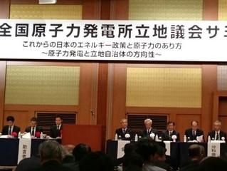 全国原子力発電所立地議会サミット2日目