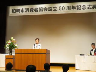 柏崎市消費者協会設立50周年記念