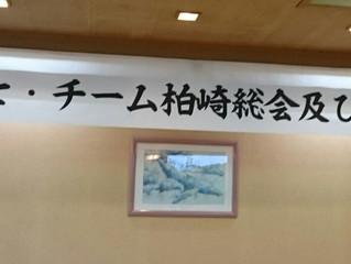 防災士チーム柏崎の総会