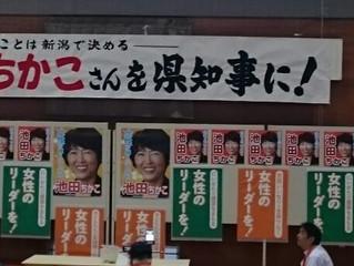 池田ちかこ個人演説会