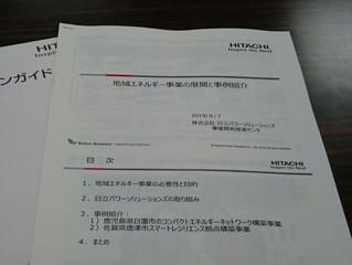 地域エネルギー事業研修