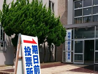 防災士ステップアップ研修 期日前投票