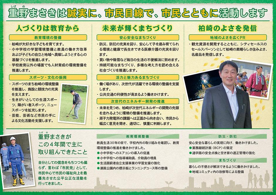 重野様選挙パンフ_中面.jpg