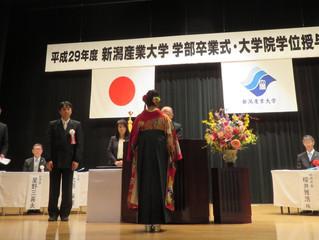新潟産業大学卒業式 石上参議院議員を応援する会