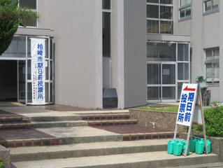 期日前投票 荒川實展