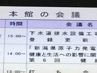 新潟県原子力発電所事故による検証委員会