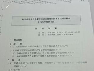 新潟県原子力発電所の安全管理に関する技術委員会
