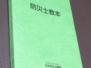 防災士講座 明日から定例会議