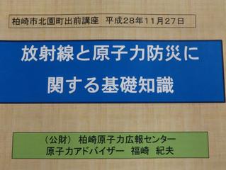 町内原子力講座 会田市長女性部総会