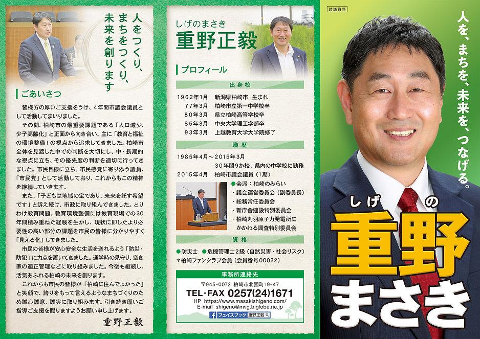 重野様選挙パンフ_オモテ.jpg