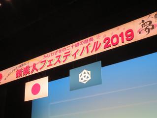 新成人フェスティバル2019