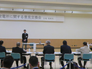 原子力発電所に関する意見交換会
