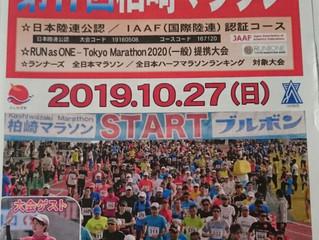 柏崎マラソンの準備