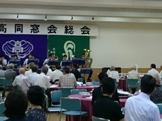 柏崎高校同窓会総会