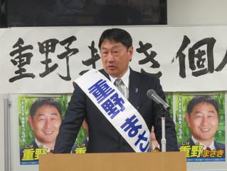 個人演説会(桜木町)