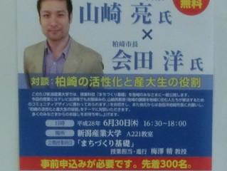 新潟産業大学特別授業