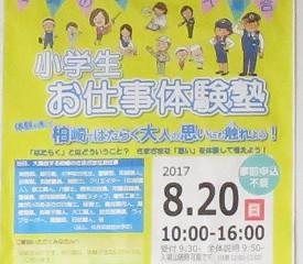 小学生お仕事体験塾 町内納涼会