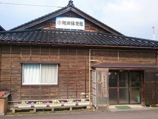 坂田体育研究所