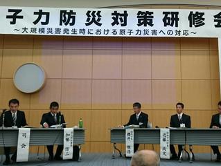 原子力防災対策研修会