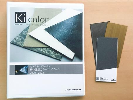Ki color 2020〜2023年度版色見本帳 5月リリース予定
