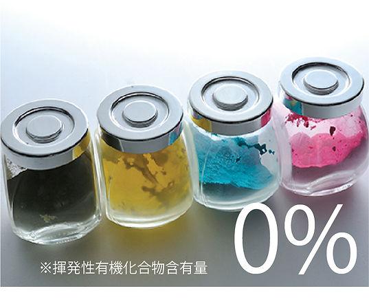粉体塗装の環境性.jpg