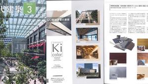 近代建築 3月号 記事掲載