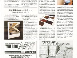 業界専門新聞「コーティングメディア6/24号」にKi colorの記事が掲載されました!
