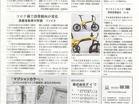 業界専門新聞「コーティングメディア8/26号」に、カドワキグループ会社「ファビタ」の自転車事業が掲載されました。