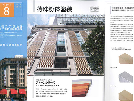近代建築 8月号 記事掲載