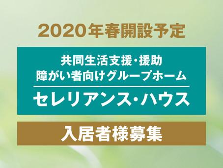 共同生活支援・援助 障がい者向けグループホーム 2020年春開設予定