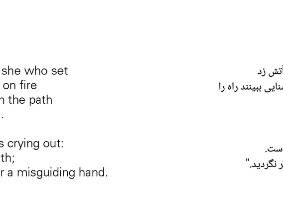 Clamor Poem