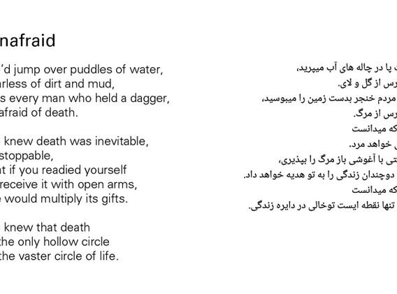 Unafraid Poem