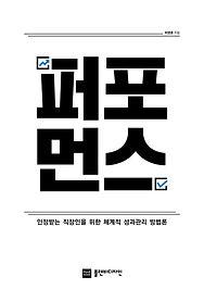 플랜비-퍼포먼스_평면표지.jpg