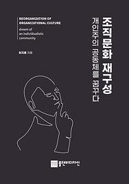 200316_조직문화재구성_표지.jpg