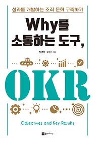 okr_평면표지.png